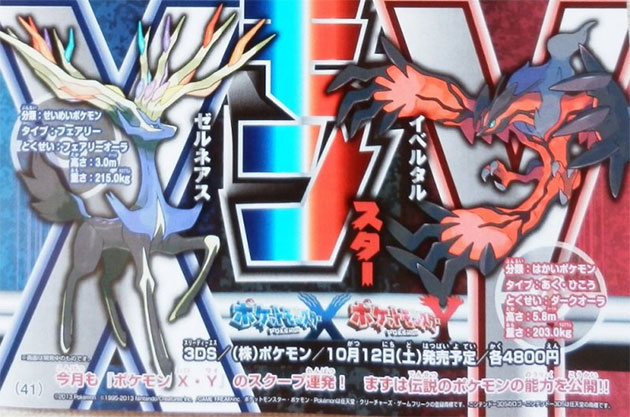 pokemon-x-y-corocoro-julio-01