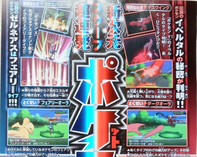 pokemon-x-y-corocoro-julio-02