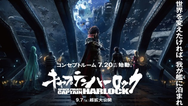 capitan harlock cg visual