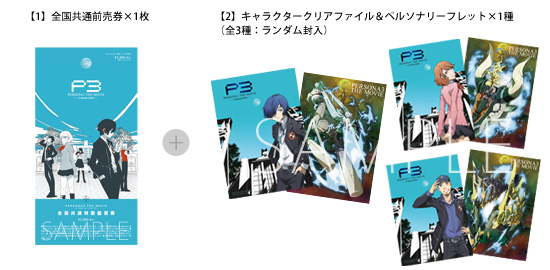persona 3 movie clear file