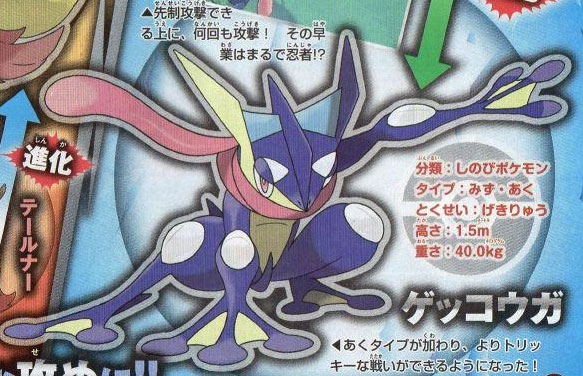 greninja-art-pokemon-x-y