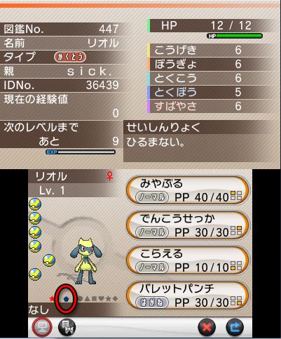 Pokemon-X-Y-pentagono-azul