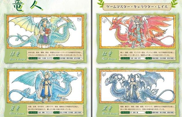 Ryuutama-dragon-colors