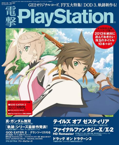 Talez of Zestiria Dengeki Playstation
