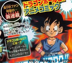 dragon  ball gt anime manga