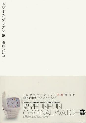 oyasumi punpun 13 japon