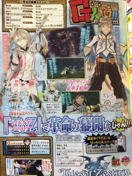 tales of zestiria scan