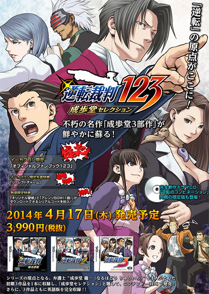 ace-attorney-123-wright-collection-reservas