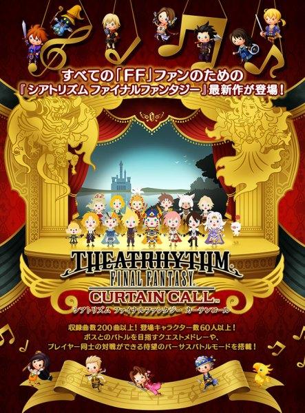 theatrhythm-final-fantasy-curtain-call-portadilla