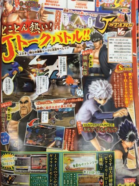 J Stars Victory VS Momotaro jugable