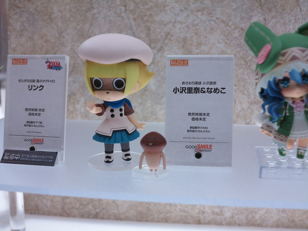 Ozawa Rina Nendoroid