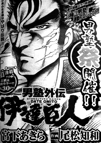 Otokojuku-Gaiden-Date-Omito