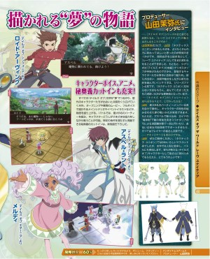 Tales of the World Rave Unitia 3ds scan fami02