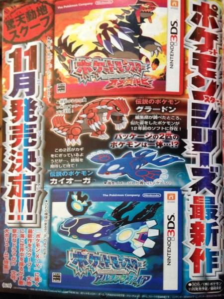 CoroCoro-Pokemon-Rubi-Omega-Zafiro-Alfa