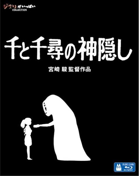 el viaje de chihiro bluray