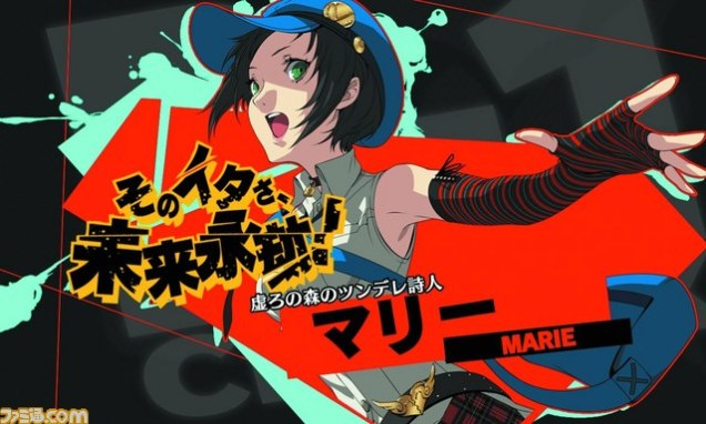 Marie Persona 4 Arena Ultimax 01