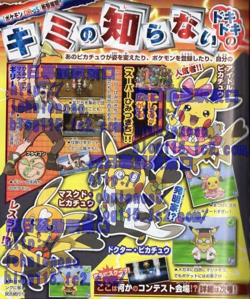 Pikachu trajes Pokemon Rubi Omega Zafiro Alfa 01
