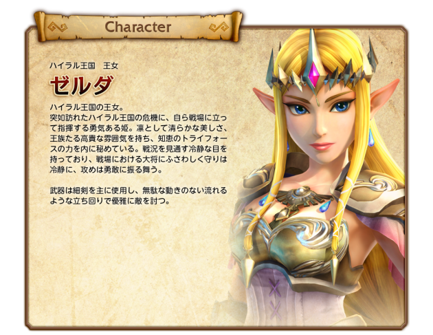 Zelda Hyrule Warriors 00
