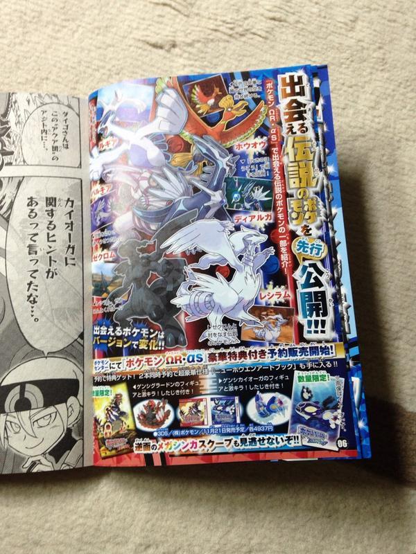 Pokemon Rubi Omega Zafiro Alfa legendarios