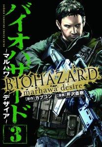 Resident Evil Marhawa Desire 3
