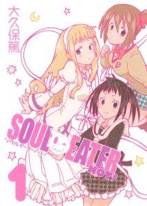 Soul Eater Not manga