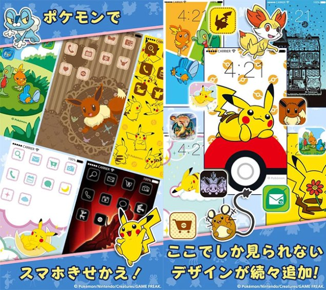 pokemon-app-kisekae-android