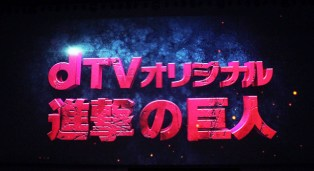 Ataque a los Titanes serie TV 01