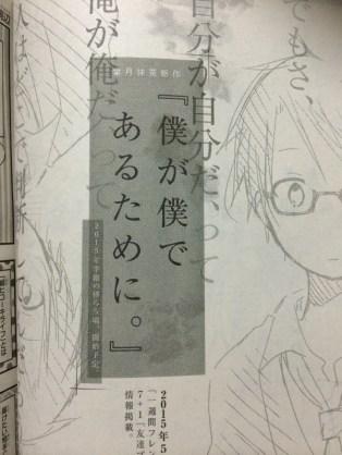 Boku ga Boku de Aru Tame ni Matcha Hazuki 01