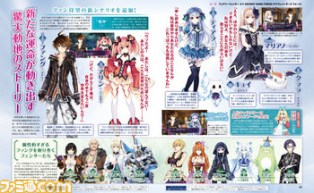 Fairy Fencer F Advent Dark Force scans 02