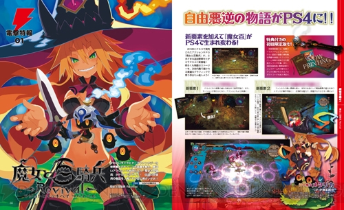 Witch Hundred Knight Revival dengeki