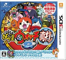 Yo kai Watch 2 JP 03