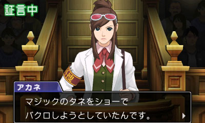 Ace Attorney 6 abril 12