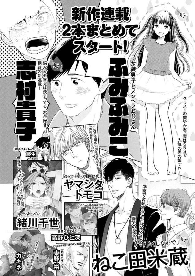 Takako Shimura nuevo manga