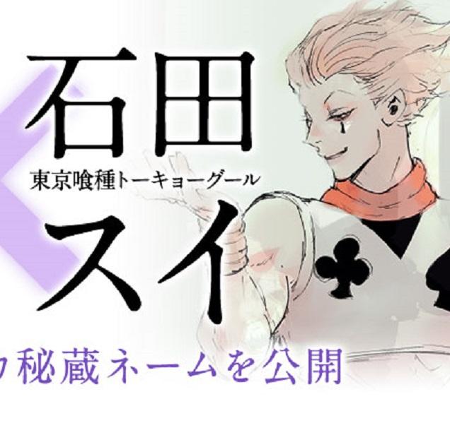 hisoka spin off ishida 04