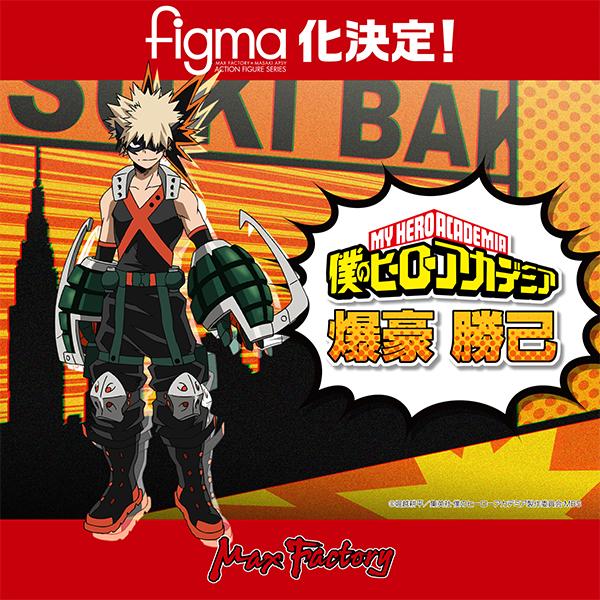 Katsuki Bakugou figma