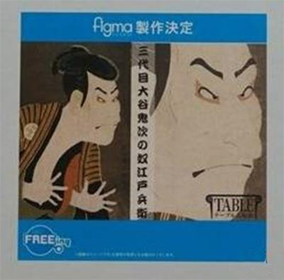 Ōtani Oniji III Yakko Edobei figma