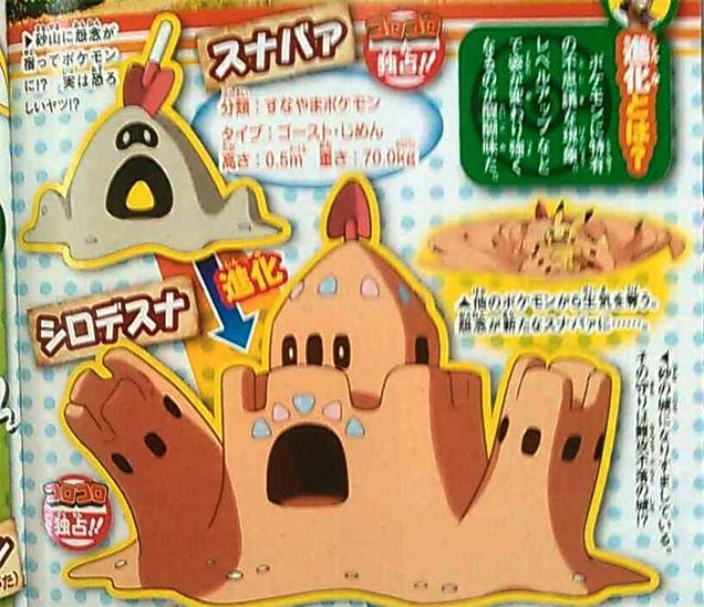 Sunabaa, Sunadeshiro scan - Pokémon Sol y Luna