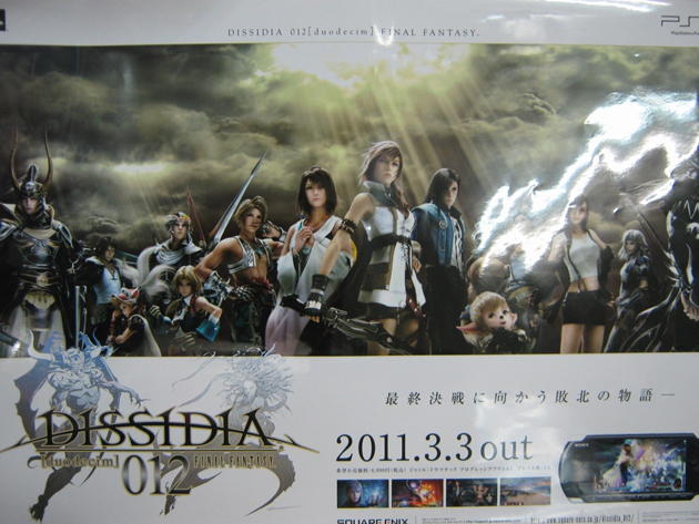 DD012FF - Poster Cosmos