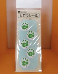 EM X Keramiek ESMOG-C-seal stickers