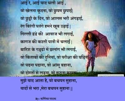 Hindi kavita yaaden bhuli bisri