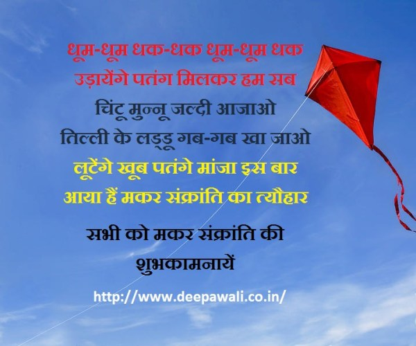 Kite Sankranti Festival Slogan Hindi
