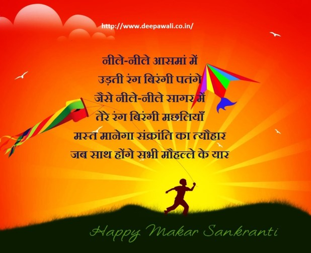 Kite Sankranti Festival Slogan In Hindi
