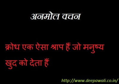 Anger Quotes in Hindi 1