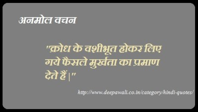 Anger Quotes in hindi for love