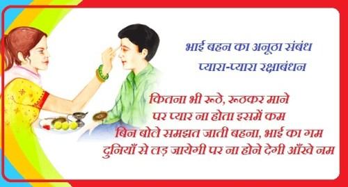 Bhai Bahan Rakhi Hindi Shayari