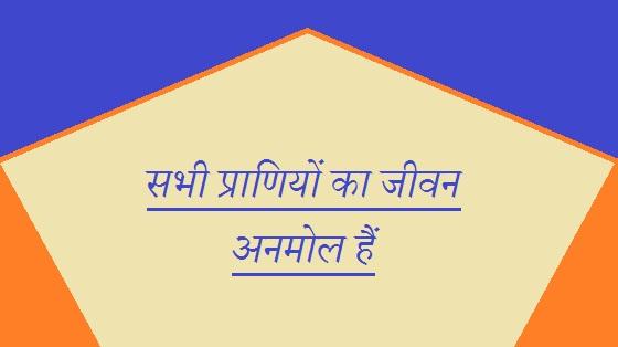 Sabhi Praniyon Ka Jeevan Anmol Hain