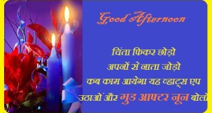 Good afternoon Dopahar hindi shayari