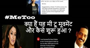 MeToo Movement In Hindi