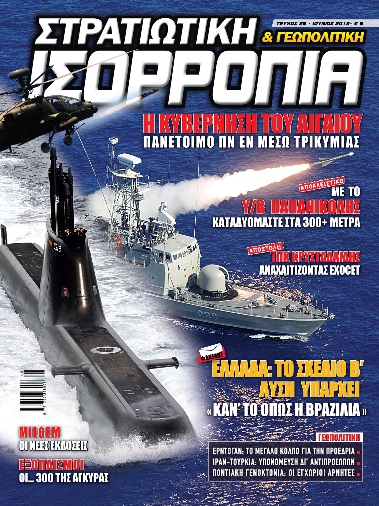 https://i2.wp.com/www.defence-point.gr/news/wp-content/uploads/2012/06/IS28_COVER.jpg