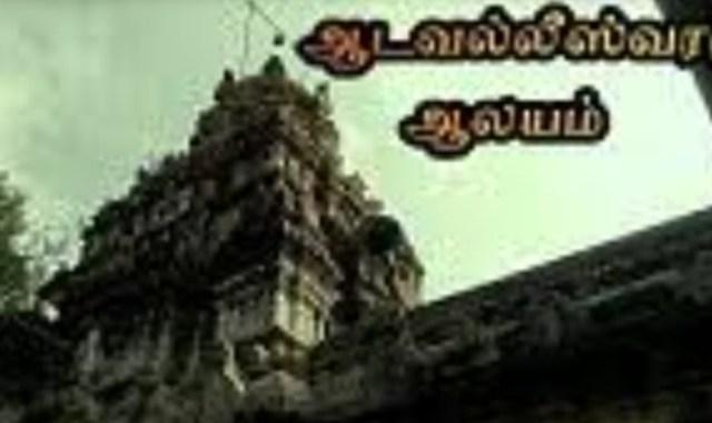 adaliswarar temple